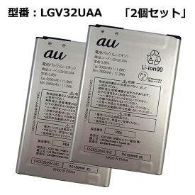 【2個セット】正規品 au エーユー LGV32UAA 電池パック[LG isai vivid LGV32対応]「中古」