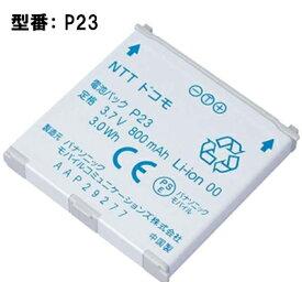 ドコモ 電池パック p23 【NTTドコモ純正】[P-01E / P-01F / P-03D / P-04C / P-06C対応]