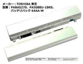 純正 東芝 PABAS270、PA5088U-1BRS、バッテリパック 64AA-W ノートパソコン用バッテリーパック dynabook R732(プレシャスホワイト)に対応「中古」
