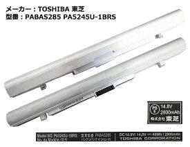純正 東芝 PABAS285 PA5245U-1BRS ノートパソコン用バッテリーパック ホワイト「中古」