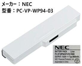 純正 NEC エヌイーシー PC-VP-WP94-03]LaVie Nシリーズ モノトーン用バッテリー ノートパソコン用 バッテリーパック ホワイト[中古]