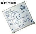 【ソフトバンク純正】 PMBBH1 電池パック SoftBank ソフトバンクモバイル「訳アリ」