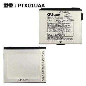 au エーユー純正 電池パック PTX01UAA [電池パック NS02対応]【中古】