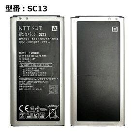 【NTTドコモ純正】 電池パック SC13 対応[GALAXY S5 SC-04F対応]「訳あり」