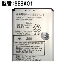 純正 ジャンク softbank seba01 3.6v 900ma 電池パック[中古]