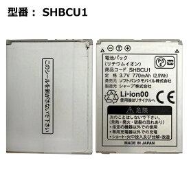 【ソフトバンク/softbank純正】 電池パック SHBCU1[841SH 841SHs 842SH 843SH 943SH 944SH 001SH 008SH 105SH用]「訳あり」
