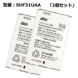 【2個セット】au エーユー純正 電池パック SHF31UAA [電池パック AQUOS K SHF32、AQUOS K SHF31]【中古】