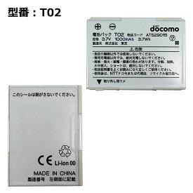 正規品【NTTドコモ純正】 電池パック T02 [T-01A対応]「中古」