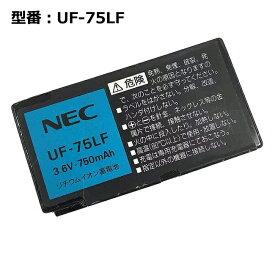 正規品【NEC純正】 電池パック UF-75LF「中古」