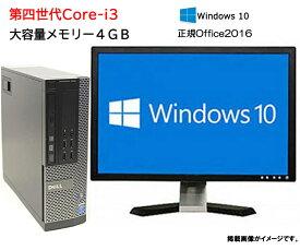【Windows 10搭載】DELL Optiplex 3020/7020/9020【第4世代Core i3 正規版Office付き 4GBメモリ HDD500G 】中古美品キーボード&マウス標準搭載 中古パソコン Windows10 22インチ液晶 中古デスクトップPC デル デスクトップパソコン