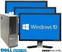 【23インチ液晶x3台セット】【Windows 10搭載】DELL Optiplex 3020/7020/9020【第4世代Core i3 正規版Office付き 8GB…