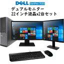 パソコン デスクトップ 【デュアルモニター 22インチ液晶x2台セット】【Windows 10搭載】DELL Optiplex 3020/7020/902…