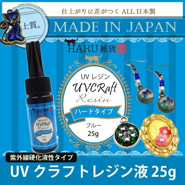 【日本製】HARU雑貨 UVレジン液 25g入 ブルー ハード/ハンドメイド アクセサリー 素材 パーツ 宇宙 海 紫外線硬化樹脂