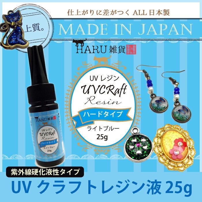 【日本製】HARU雑貨 UVレジン液 25g入 ライトブルー ハード/ハンドメイド アクセサリー 素材 パーツ 宇宙 空 カラーレジン 樹脂