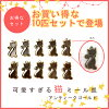 ミール皿10-70/猫キャットアリス系ネコ/セッティングまとめ売り/金古美アンティークゴールド