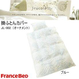 日本製 送料無料 フランスベッド J・ルッコラ 掛けふとんカバー オーナメント キング 260×210cm 【RCP】