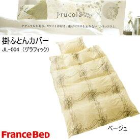 日本製 送料無料 フランスベッド J・ルッコラ 掛けふとんカバー グラフィック キング 260×210cm 【RCP】
