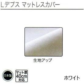 日本製 送料無料 フランスベッド Lデプス マットレスカバー マット厚40cm対応 セミダブル 122×195cm 【RCP】