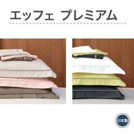 日本製 フランスベッド EFFE premium エッフェプレミアム マットレスカバー セミダブル 122×195×40cm マット厚35cm対応 【RCP】