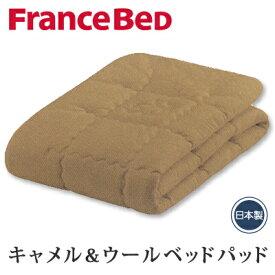 日本製 送料無料 フランスベッド キャメル&ウールベッドパッド シングル 97×195cm 【RCP】
