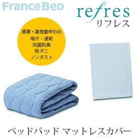 送料無料 フランスベッド リフレス ベッドパッド1枚 マットレスカバー1枚 クイーン クィーン 170×195cm【RCP】