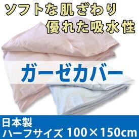 日本製 ソフトな肌触り 優れた吸水性 ガーゼカバー150×100cm ハーフサイズ ハーフケットカバー 四隅ひも付き【RCP】