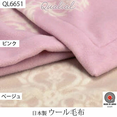 送料無料 日本製(泉大津) 西川産業 Qualial クオリアル ウール毛布 QL6652 シングル 140×200cm 【RCP】