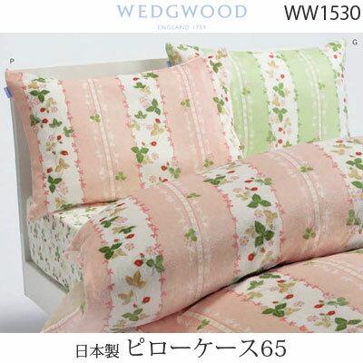 日本製 西川産業 WEDGWOOD ウェッジウッド あったかピローケース65 枕カバー 65×45cm WW1530【RCP】