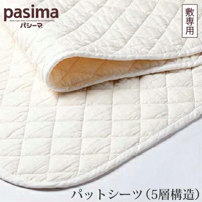 脱脂綿とガーゼでつくる究極の寝具 pasima パシーマ パッドシーツ(5層構造) シングル 110×210cm 敷専用【RCP】