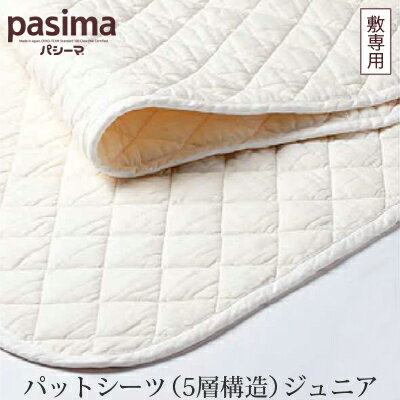 脱脂綿とガーゼでつくる究極の寝具 pasima パシーマパッドシーツ (5層構造) ジュニア 90×210cm【RCP】