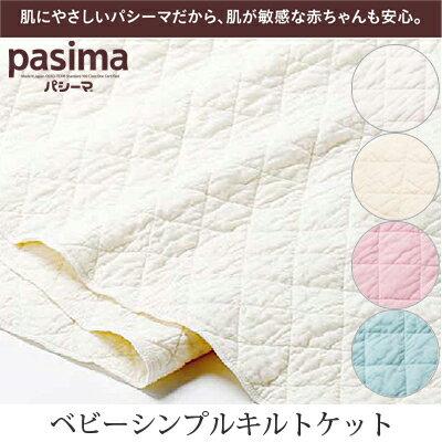 脱脂綿とガーゼでつくる究極の寝具 pasima パシーマ ベビー シンプルキルトケット 90×120cm【RCP】