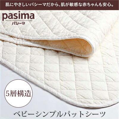 脱脂綿とガーゼでつくる究極の寝具 pasima パシーマ ベビー シンプルパッドシーツ 80×120cm 敷専用【RCP】