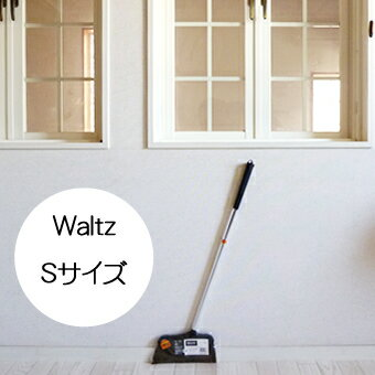 WALTZ ワルツほうきS│美容院でよく使われるホウキ・ホーキ 軽くて履きやすい お洒落