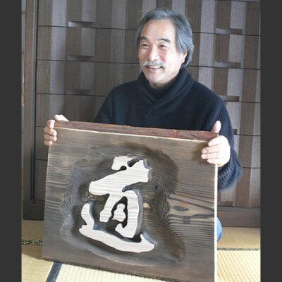 山川嘉壽雄