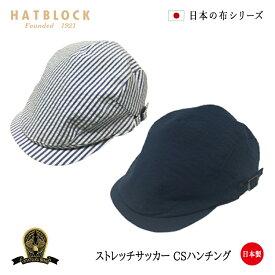 ストレッチサッカーCSハンチング HATBLOCK帽子 大きい サイズ 日本製 ハンチング メンズ サイズ調節 春 夏 秋 ハンチングキャップ レディース ブルー ネイビー こだわり 【 ラッピング 無料 】 父の日 ギフト プレゼント