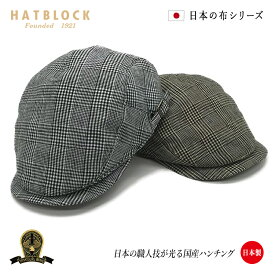リネングレンチェック CSハンチング HATBLOCK帽子 大きい サイズ 日本製 ハンチング メンズ サイズ調節 春 夏 ハンチングキャップ レディース こだわり ホワイト ブラウン 麻 リネン 【 ラッピング 無料 】 ギフト プレゼント