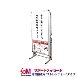 【送料込】 サポートメッセージショートストレッチャーホワイトボード(下部使用方法案内板)