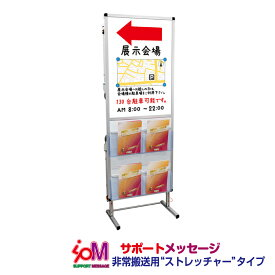 【送料込】 サポートメッセージストレッチャー ホワイトボード(下部カタログケース2段)