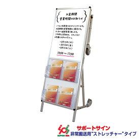 【送料込】 サポートサイン ニューストレッチャー ホワイトボード(下部カタログケース2段)