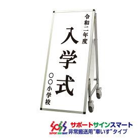 【送料込】 サポートサインスマート 車いす 白複合板
