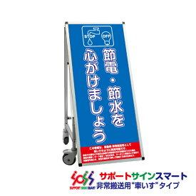 【送料込】 サポートサインスマート 車いすタイプ 標語・ホワイトボード付 節水