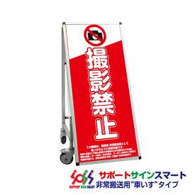 【送料込】 サポートサインスマート 車いすタイプ 標語・ホワイトボード付 撮影禁止