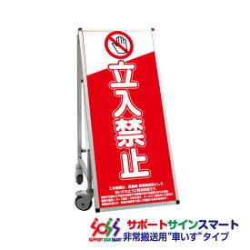 【送料込】 サポートサインスマート 車いすタイプ 標語・ホワイトボード付 立入禁止