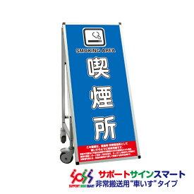【送料込】 サポートサインスマート 車いすタイプ 標語・ホワイトボード付 喫煙所
