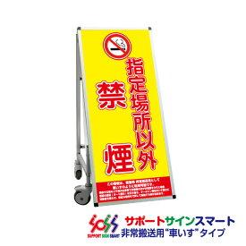 【送料込】 サポートサインスマート 車いすタイプ 標語・ホワイトボード付 禁煙