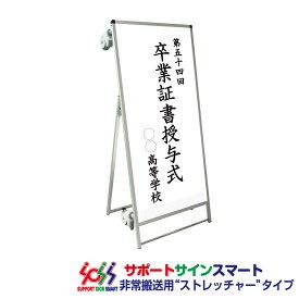 【送料込】 サポートサインスマート ストレッチャー 白複合板