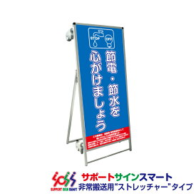 【送料込】 サポートサインスマート ストレッチャー 標語・ホワイトボード付 節水