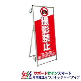 【送料込】 サポートサインスマート ストレッチャー 標語・ホワイトボード付 撮影禁止