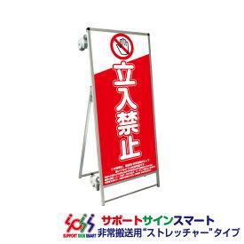 【送料込】 サポートサインスマート ストレッチャー 標語・ホワイトボード付 立入禁止A