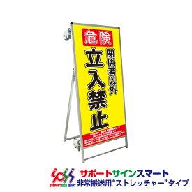 【送料込】 サポートサインスマート ストレッチャー 標語・ホワイトボード付 立入禁止B